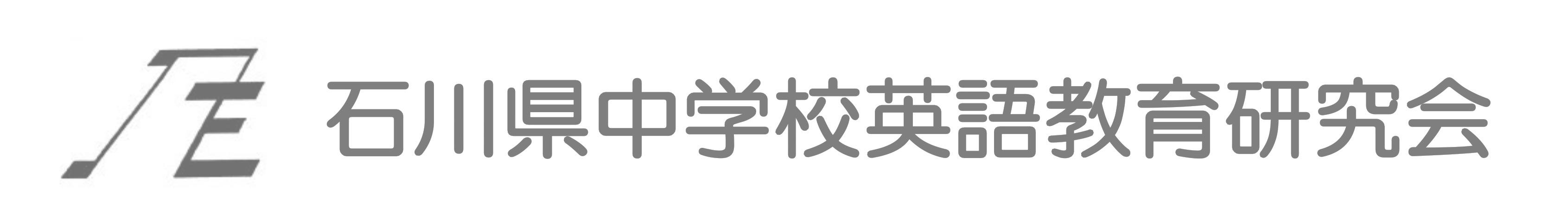 石川県中学校英語教育研究会