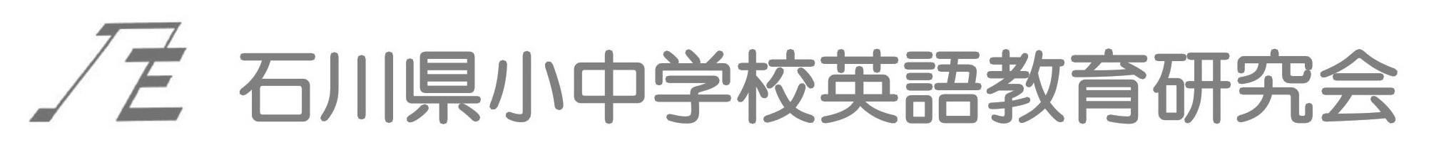 石川県小中学校英語教育研究会